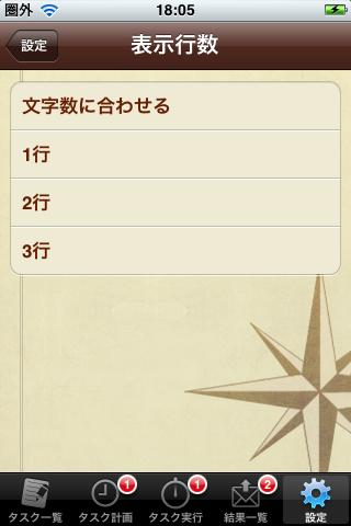 設定 IMG_0012