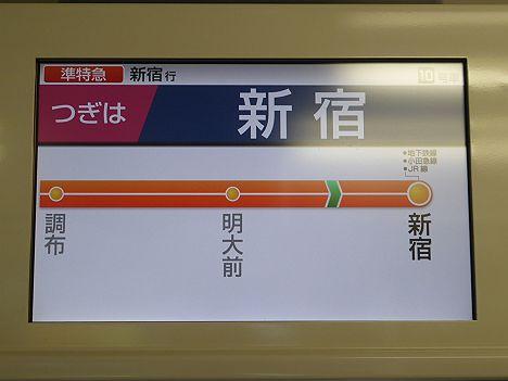 【悲願!感無量!祝】京王電鉄 準特急 千歳烏山駅停車