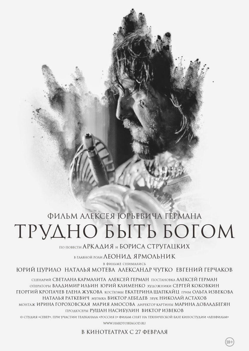 Trudno Byt Bogom (2013)