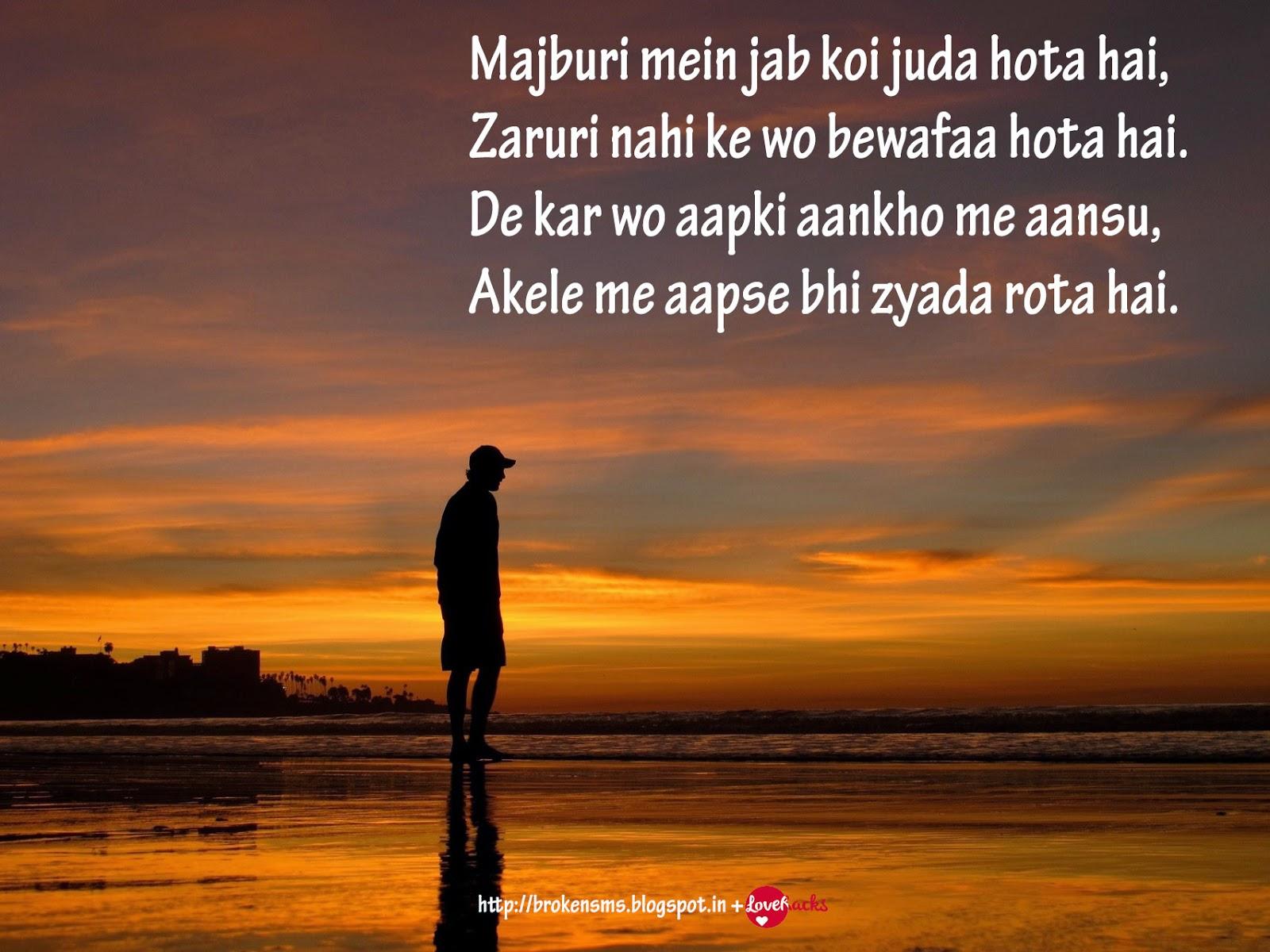 Majburi Mein Jab Koi Juda Hota Hai         | Dil Ki Baat - Shayari