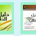 القبول الموحد سلطنة عمان دليل الطالب 2015-2016