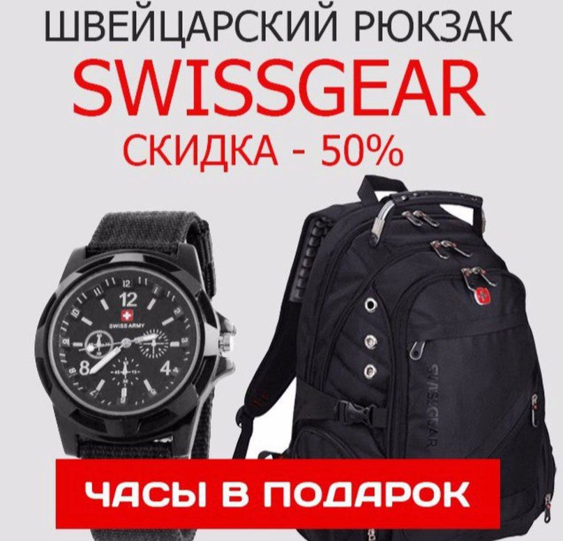 Рюкзак SWISSGEAR + часы Swiss Army