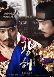 Đức Vua Và Kẻ Ăn Mày - Masquerade