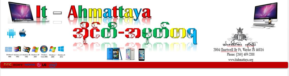 IT အမွတ္တရ (နည္းပညာ)