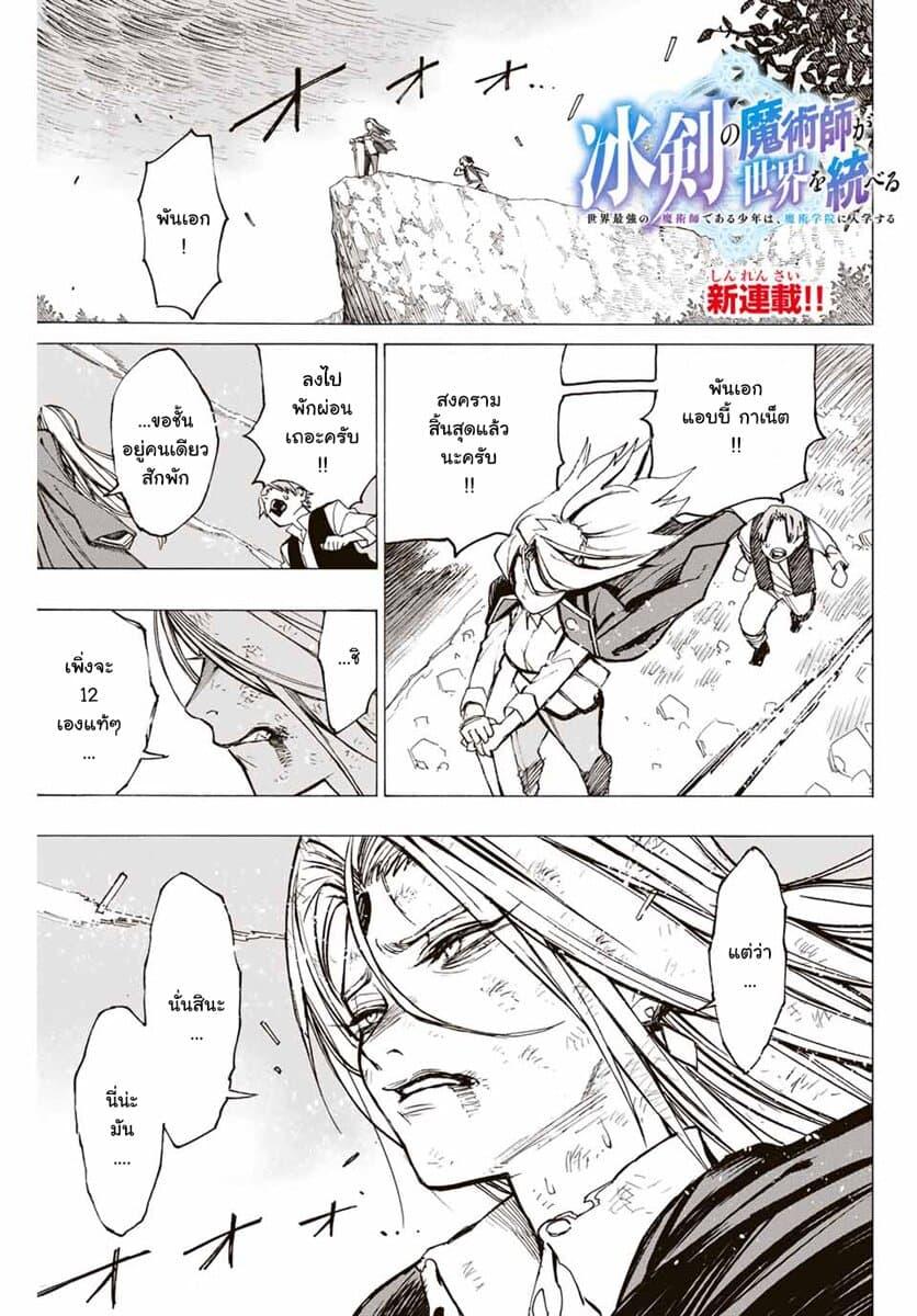 Hyouken no Majutsushi ga Sekai wo Suberu-ตอนที่ 1