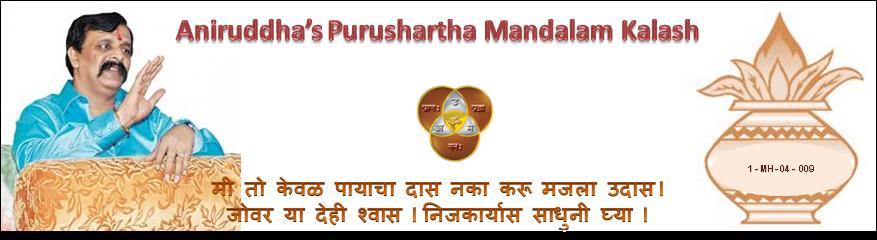 Aniruddha's Purushartha Mandalam Kalash 1 - MH - 04 -  009