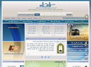 من افضل المواقع الاسلامية