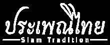 ประเพณีไทยและวัฒนธรรมไทย