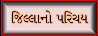 ગુજરાતીમા