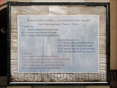 Расписание служб на Римско-Католическом Архикафедральном Костеле на беларуском языке