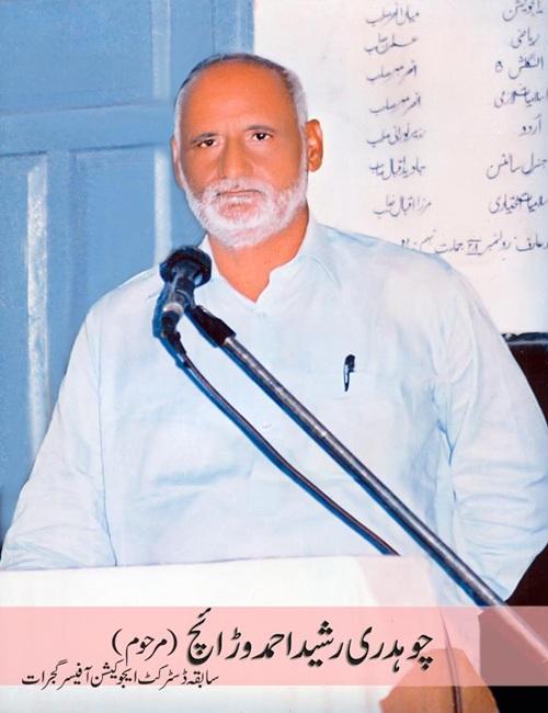 Ch. Rasheed Ahmed, Ex. DEO Gujrat