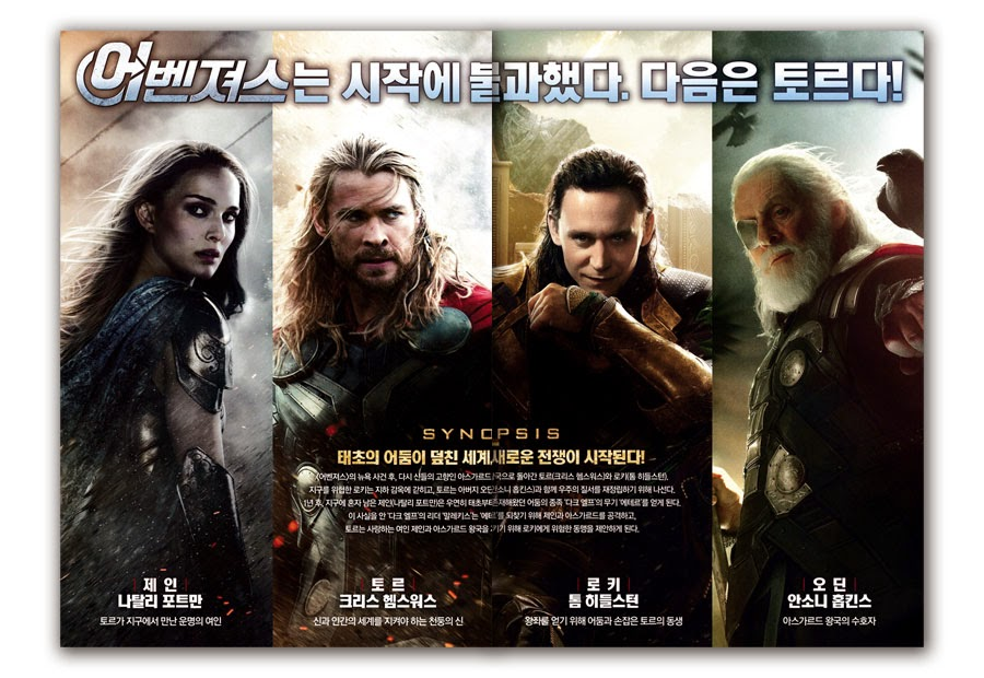 gakgoong posters thor the dark world movie poster 4s