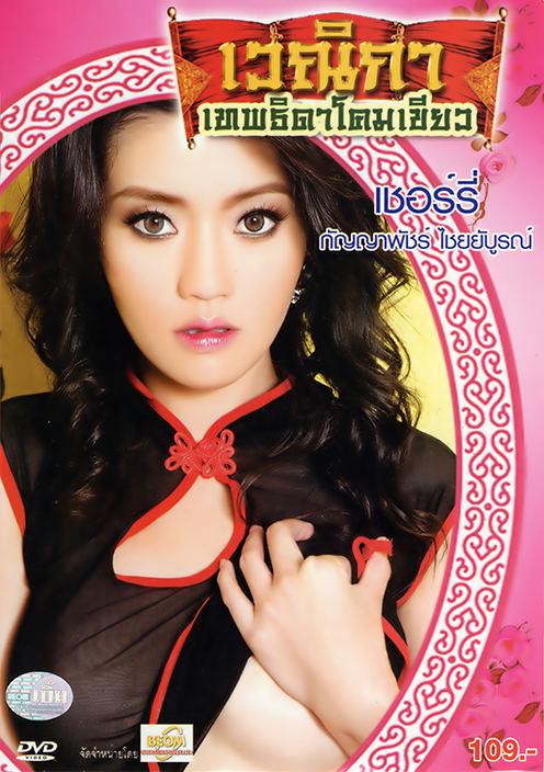 escort flickor lai thai lidköping