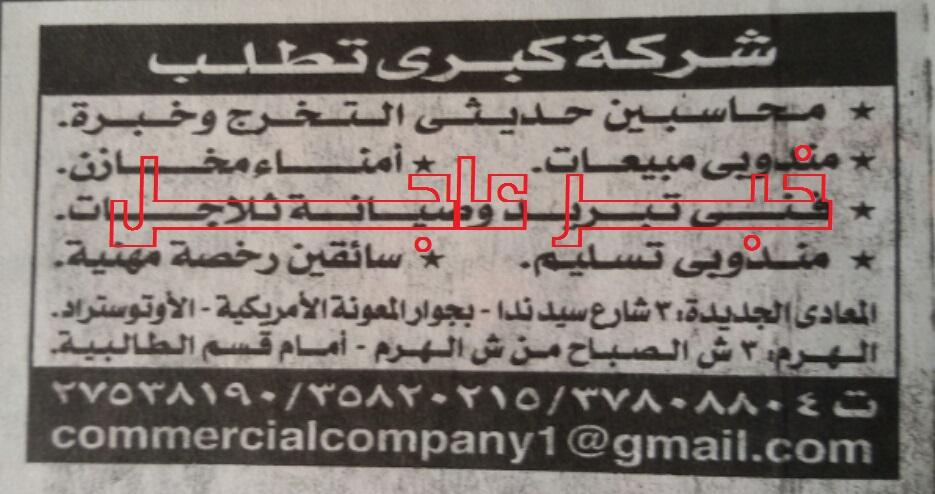 وظائف خالية للمؤهلات العليا والمتوسطة للعمل بشركات كبرى - منشور جريدة الاهرام