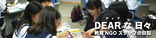 DEARな日々~教育NGOスタッフの日記
