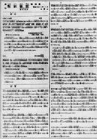 Yomiuri Shimbun gazetesi 2 Kasım 1874 tarihli ilk sayısı