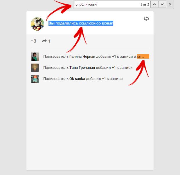 Поиск друзей опубликовавших запись в Google+