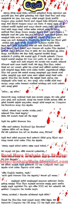 Sinhala Wal Katha Aunty
