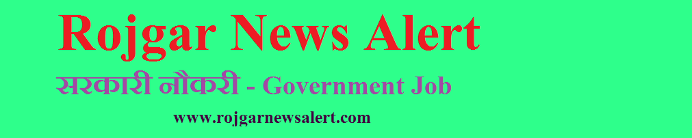 Rojgarnewsalert.Com | Sarkari naukri | Government Job