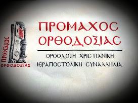 Το κανάλι του Προμάχου Ορθοδοξίας στο youtube