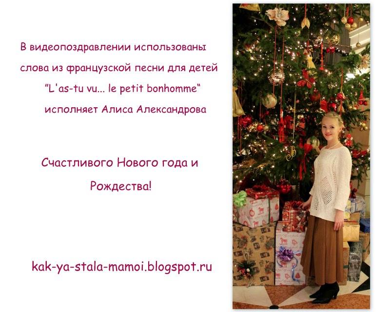 готовимся к новому году, французский язык для детей, песенки на французском языке для детей,