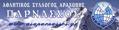 http://1.bp.blogspot.com/-MNK1VbHbK20/Tj8GtKckUJI/AAAAAAAAAJ0/2qzTNuUGgA4/s1600/parnassos+arahovas.jpg
