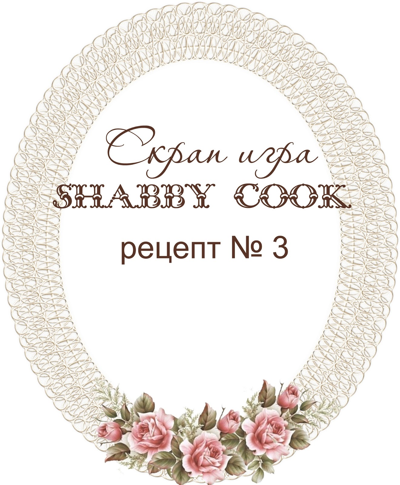 http://shabby-chic-ru.blogspot.com/2015/03/shabby-cook-7.html