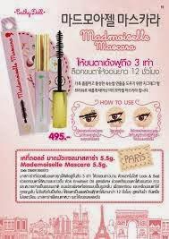 http://healthybeautymalaysia.blogspot.com/2014/08/cathy-doll-mascara.html