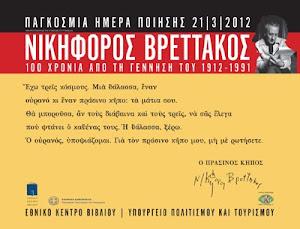Παγκόσμια Ημέρα Ποίησης -  21/3/2012