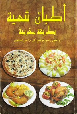 أطباق شهية بطريقة مغربية