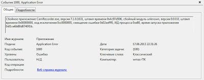 Свободное приложение CamRecorder.exe, версия 7.1.0.1631, штамп времени 0x4c97d506, сбойный модуль unknown, версия 0.0.0.0, штамп времени 0x00000000, код исключения 0xc00000005, смещение ошибки 0x02eefff0, ИД процесса 0xe80, время запуска приложения