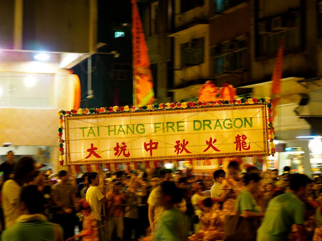 Tai Hang Fire Dragon Dance during Hong Kong Mid-Autumn Festival