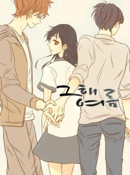 That Summer (KIM Hyun) Manga