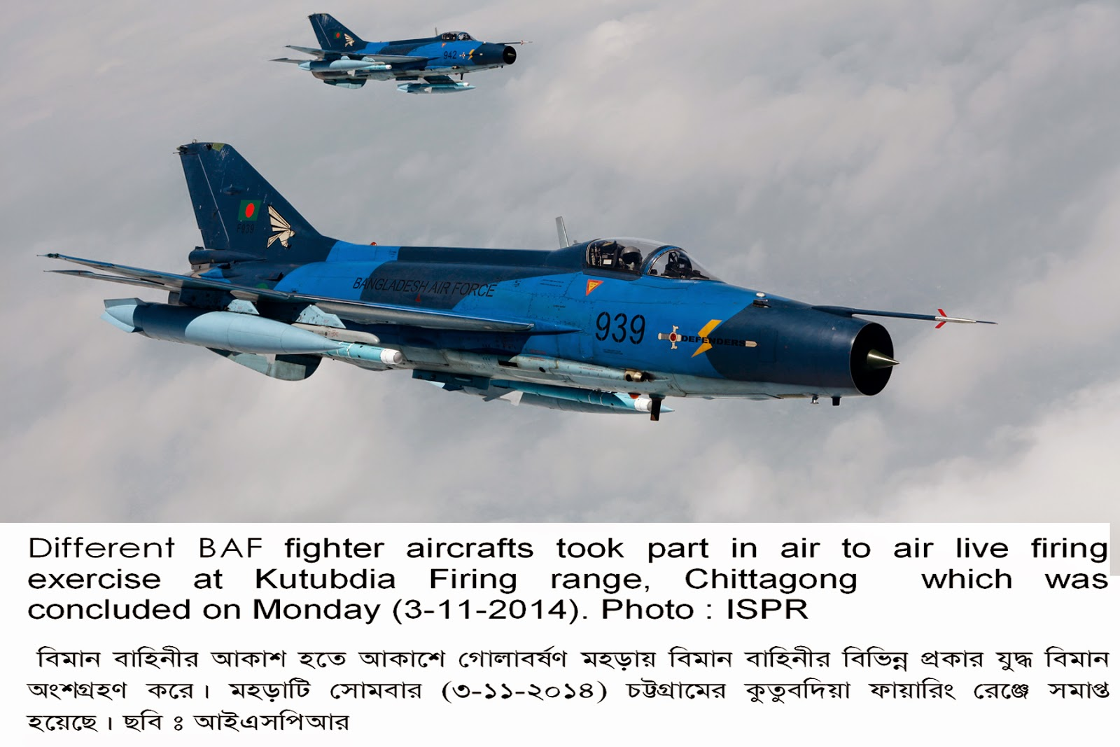 BANGLADESH AIR FORCE CONCLUDES AIR TO AIR FIRING