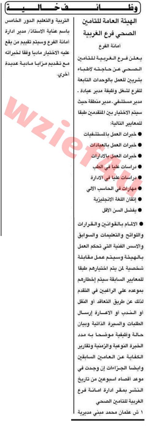 وظائف جريدة الأهرام الإثنين 18 مارس 2013 -وظائف مصر الاثنين 18-03-2013