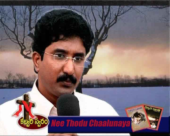 Bro .P. SATISH KUMAR - Nee Thodu Chaalunaya Telugu Christian Album Download