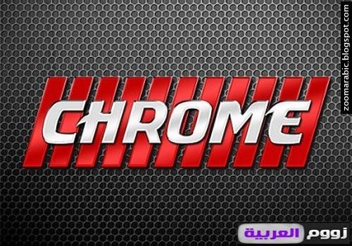 تأثير النص في فوتوشوب الكروم  Chrome letters Text Effect