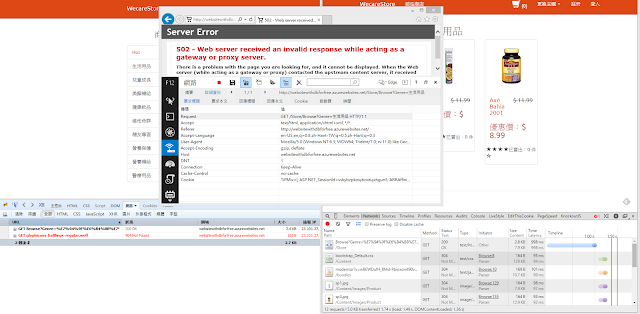 IE-Firefox-Chrome-中文參數傳遞