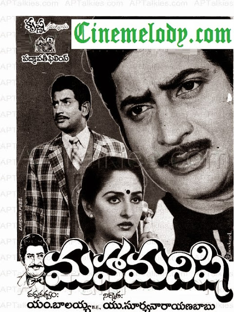 Maha Manishi Telugu Mp3 Songs Free  Download  1985