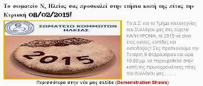 Το σωματείο Ν. Ηλείας σας προσκαλεί στην ετήσια κοπή της πίτας την Κυριακή 08/02/2015!
