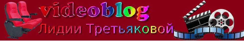 Видеоблог Лидии Третьяковой
