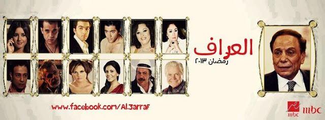 مواعيد وقنوات عرض مسلسل العراف 2013 - للفنان عادل امام