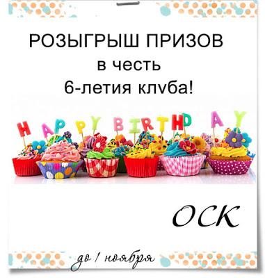 ОСК 6 лет!!)) До 01.11