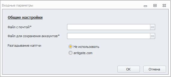 Настройки авторегистрации аккаунтов ucoz.ru
