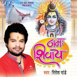 Watch Promo Videos Songs Bhojpuri Bol bam Album Nama Shivay 2015 (Ritesh Pandey) Songs List, Download Full HD Wallpaper, Photos.