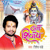 Nama Shivay 2015 (Ritesh Pandey) Bol Bum Album Songs List