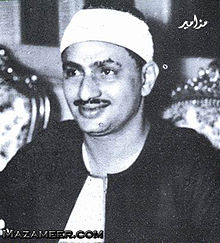 Mohammad Siddique El Minshawi Quran Recitation