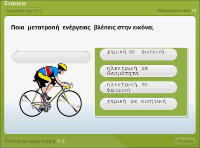 http://users.sch.gr/chrysantor/energy3/quiz.swf