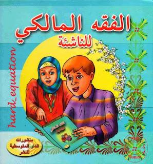كتاب الفقه المالكي للناشئة - خالد الحناشي