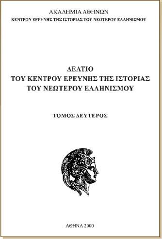 Οι υπόγειες διαδρομές και η συνεργασία των ταγών της Ορθόδοξου Εκκλησίας με τον Σουλτάνο...
